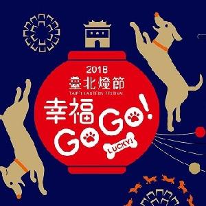 taipei-lantern-festival-300